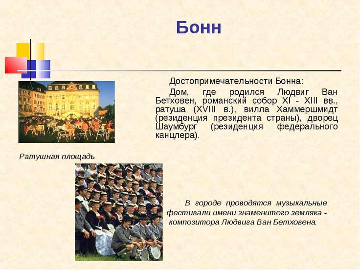 Бонн Достопримечательности Бонна: Дом, где родился Людвиг Ван Бетховен, роман...