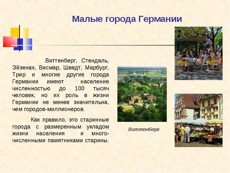 Малые города Германии Виттенберг, Стендаль, Эйзенах, Висмар, Шведт, Марбург, ...