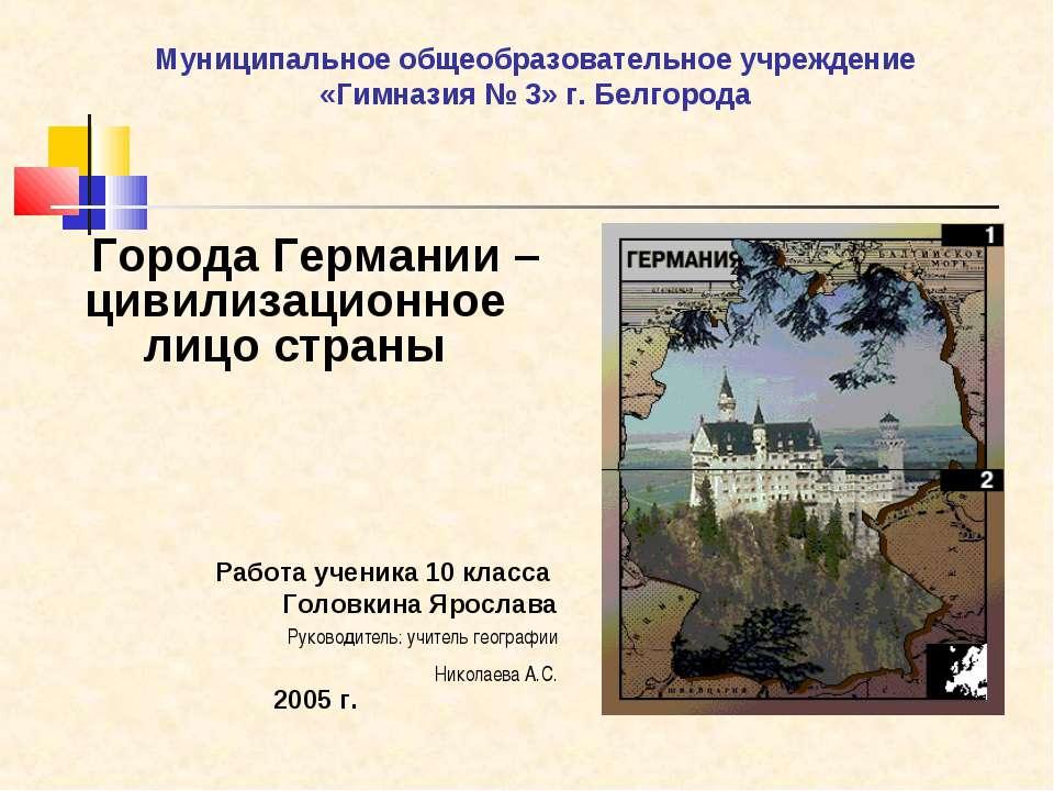 Муниципальное общеобразовательное учреждение «Гимназия № 3» г. Белгорода Горо...