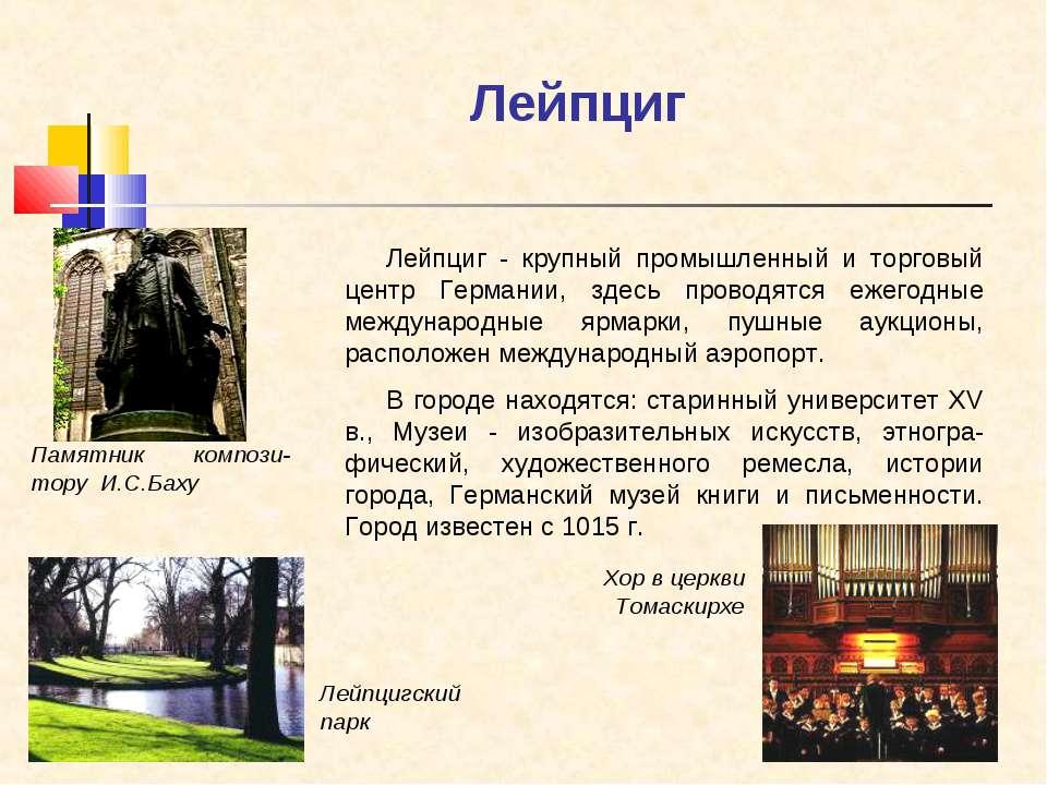 Лейпциг Памятник компози-тору И.C.Баху Хор в церкви Томаскирхе Лейпциг - круп...