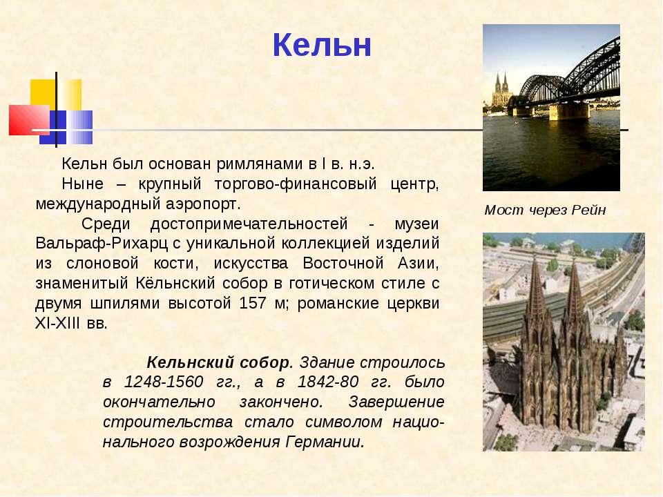 Кельн Кельн был основан римлянами в I в. н.э. Ныне – крупный торгово-финансов...
