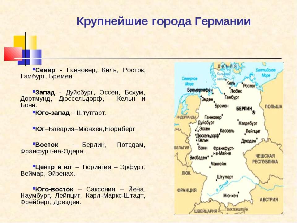 Крупнейшие города Германии Север - Ганновер, Киль, Росток, Гамбург, Бремен. З...