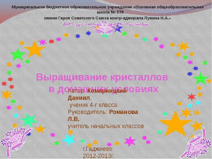 Выращивание кристаллов в домашних условиях Автор: Комарницкий Даниил, ученик ...
