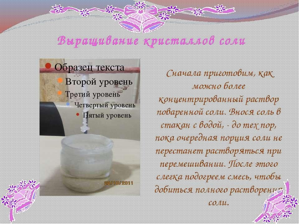 Выращивание кристаллов соли Сначала приготовим, как можно более концентрирова...