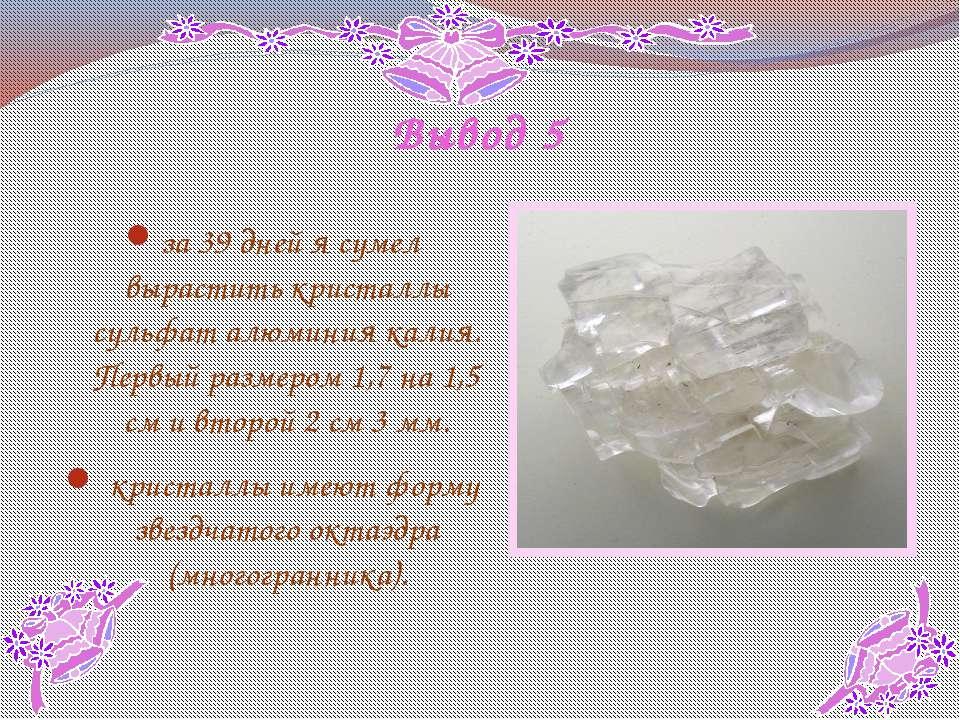 Вывод 5 за 39 дней я сумел вырастить кристаллы сульфат алюминия калия. Первый...