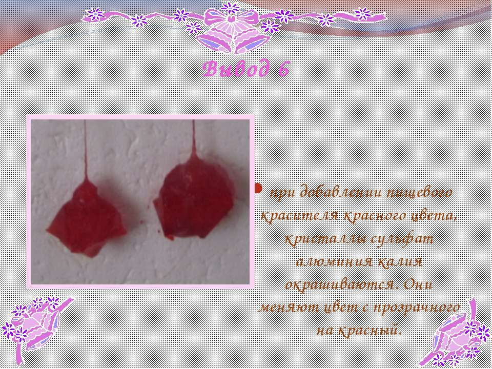 Вывод 6 при добавлении пищевого красителя красного цвета, кристаллы сульфат а...