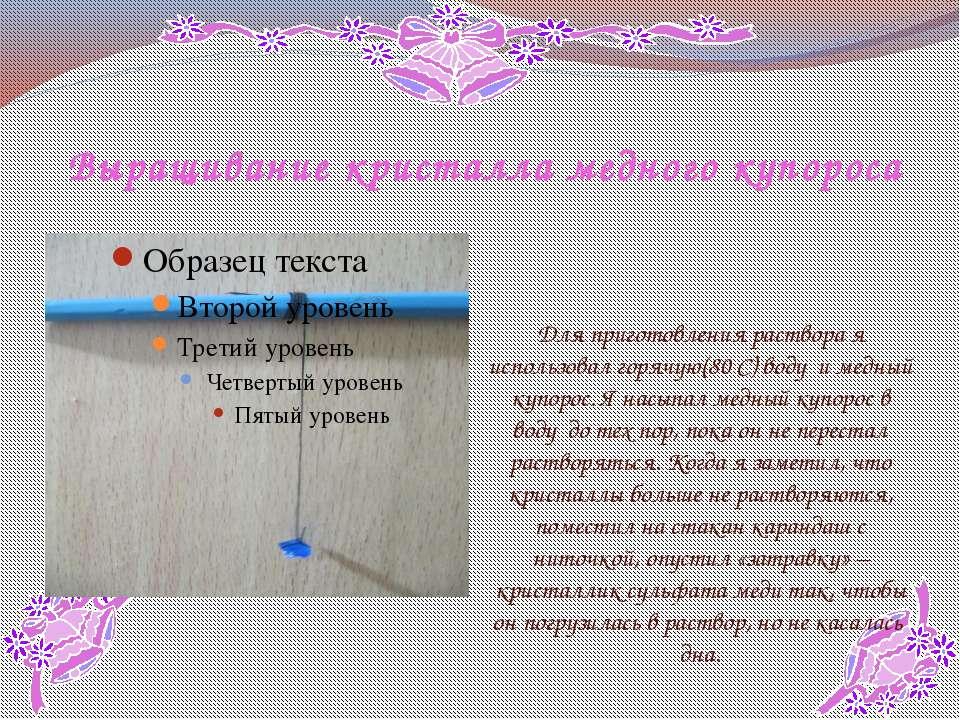 Выращивание кристалла медного купороса Для приготовления раствора я использов...