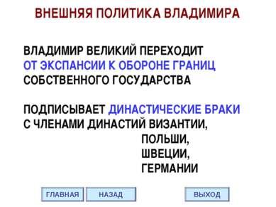 ВЛАДИМИР ВЕЛИКИЙ ПЕРЕХОДИТ ОТ ЭКСПАНСИИ К ОБОРОНЕ ГРАНИЦ СОБСТВЕННОГО ГОСУДАР...