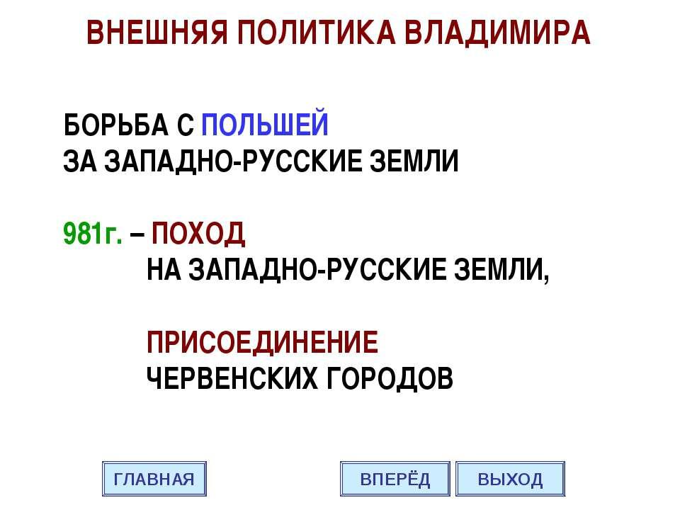 ВНЕШНЯЯ ПОЛИТИКА ВЛАДИМИРА БОРЬБА С ПОЛЬШЕЙ ЗА ЗАПАДНО-РУССКИЕ ЗЕМЛИ 981г. – ...