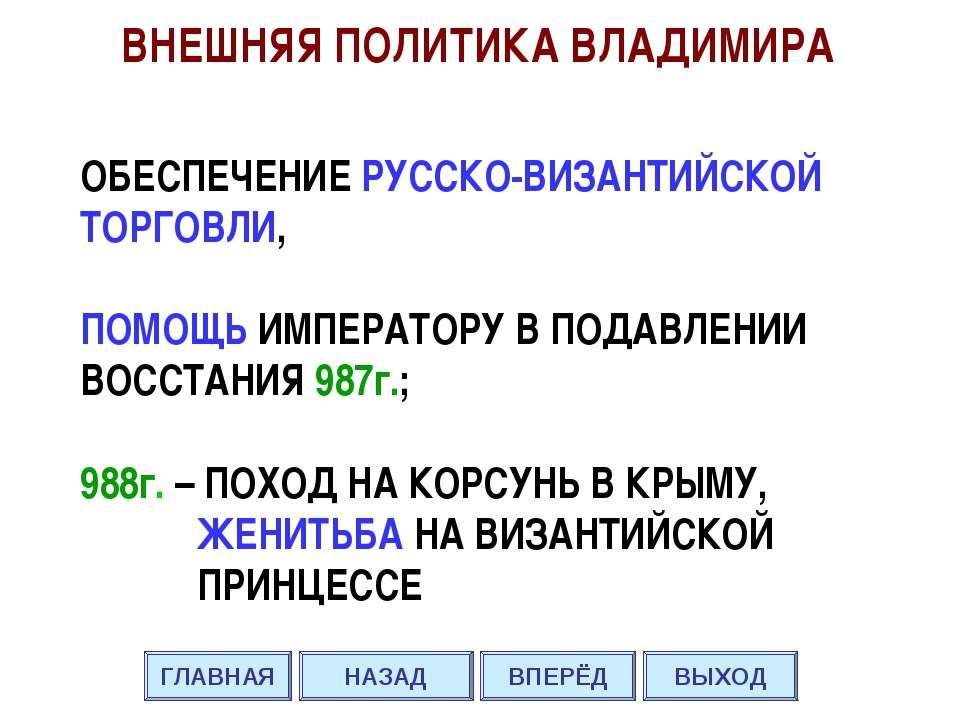 ОБЕСПЕЧЕНИЕ РУССКО-ВИЗАНТИЙСКОЙ ТОРГОВЛИ, ПОМОЩЬ ИМПЕРАТОРУ В ПОДАВЛЕНИИ ВОСС...