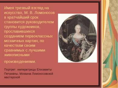 Имея трезвый взгляд на искусство, М. В. Ломоносов в кратчайший срок становитс...
