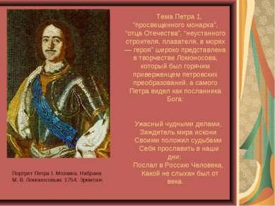 """Портрет Петра I. Мозаика. Набрана М. В. Ломоносовым. 1754. Эрмитаж """" Тема Пет..."""