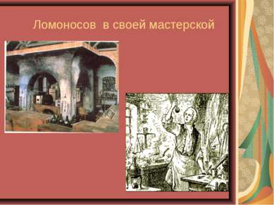 Ломоносов в своей мастерской