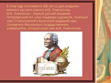 В этом году исполняется 300 лет со дня рождения великого русского учёного М.В...