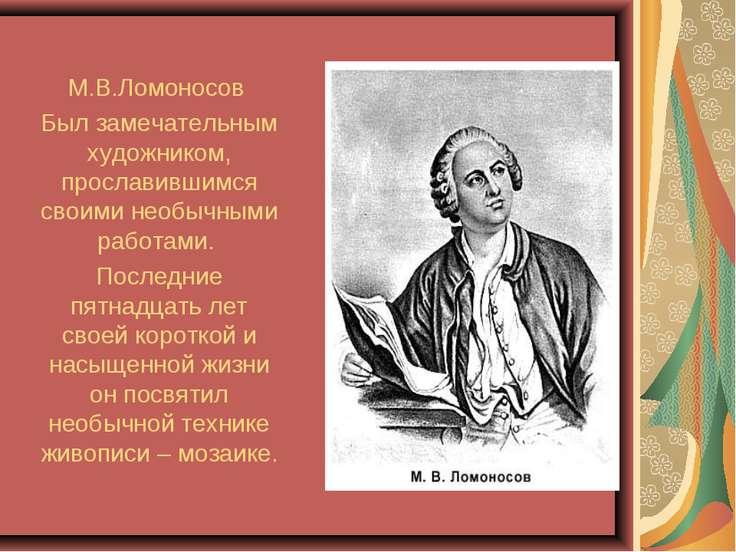 М.В.Ломоносов Был замечательным художником, прославившимся своими необычными ...