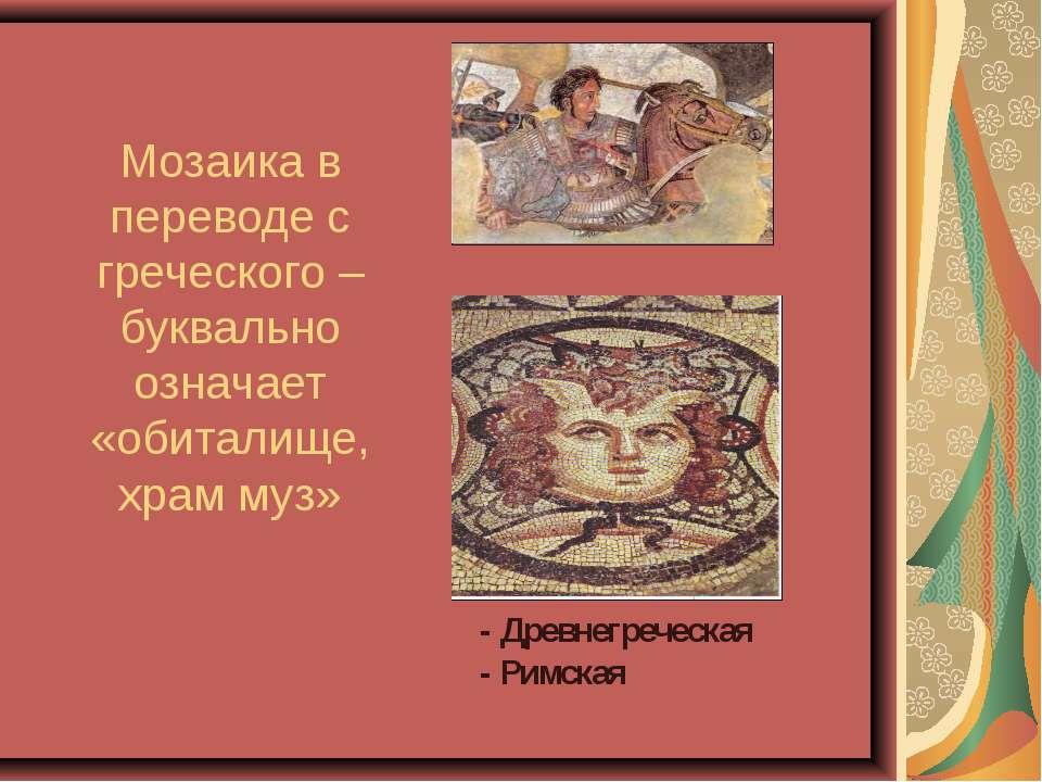 - - Древнегреческая - Римская Мозаика в переводе с греческого – буквально озн...