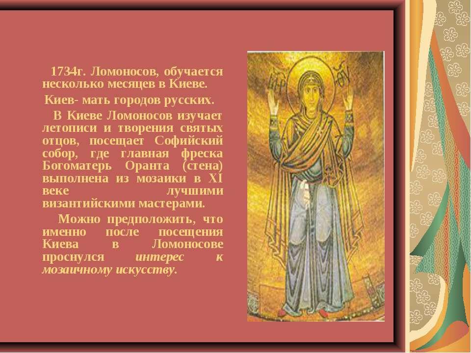 1734г. Ломоносов, обучается несколько месяцев в Киеве. Киев- мать городов рус...