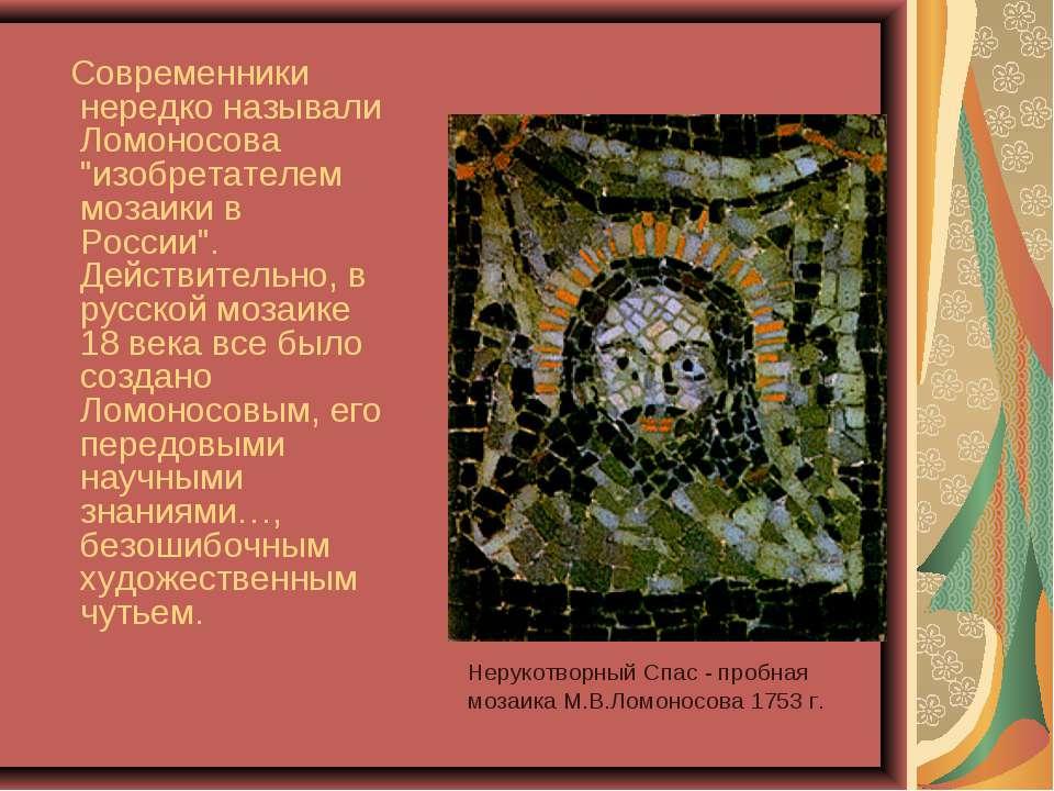 Нерукотворный Спас - пробная мозаика М.В.Ломоносова 1753 г. Современники нере...