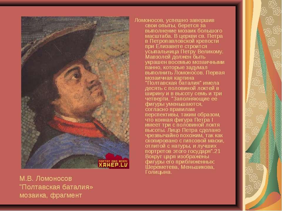 """М.В. Ломоносов """"Полтавская баталия» мозаика, фрагмент Ломоносов, успешно заве..."""
