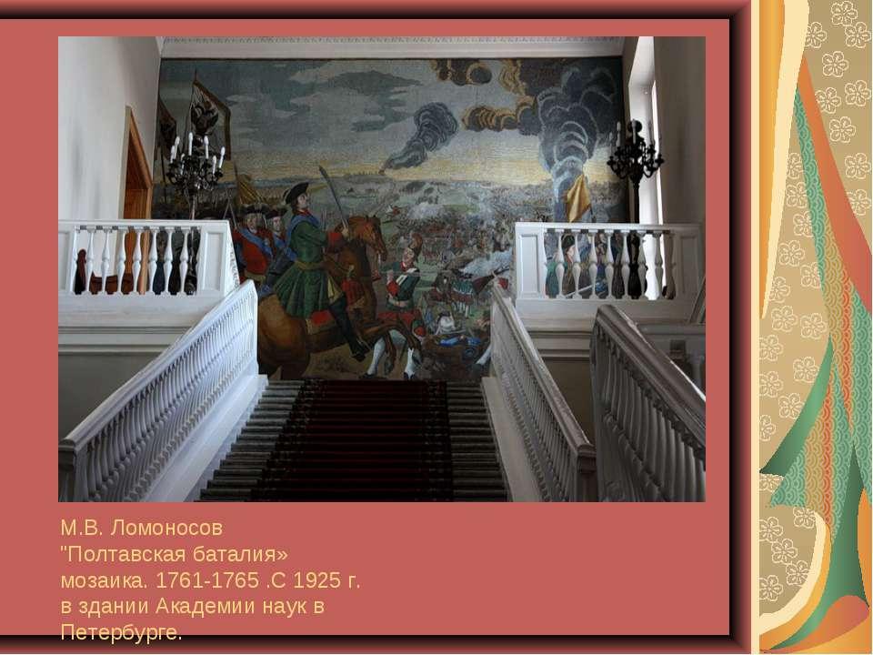 """М.В. Ломоносов """"Полтавская баталия» мозаика. 1761-1765 .С 1925 г. в здании Ак..."""