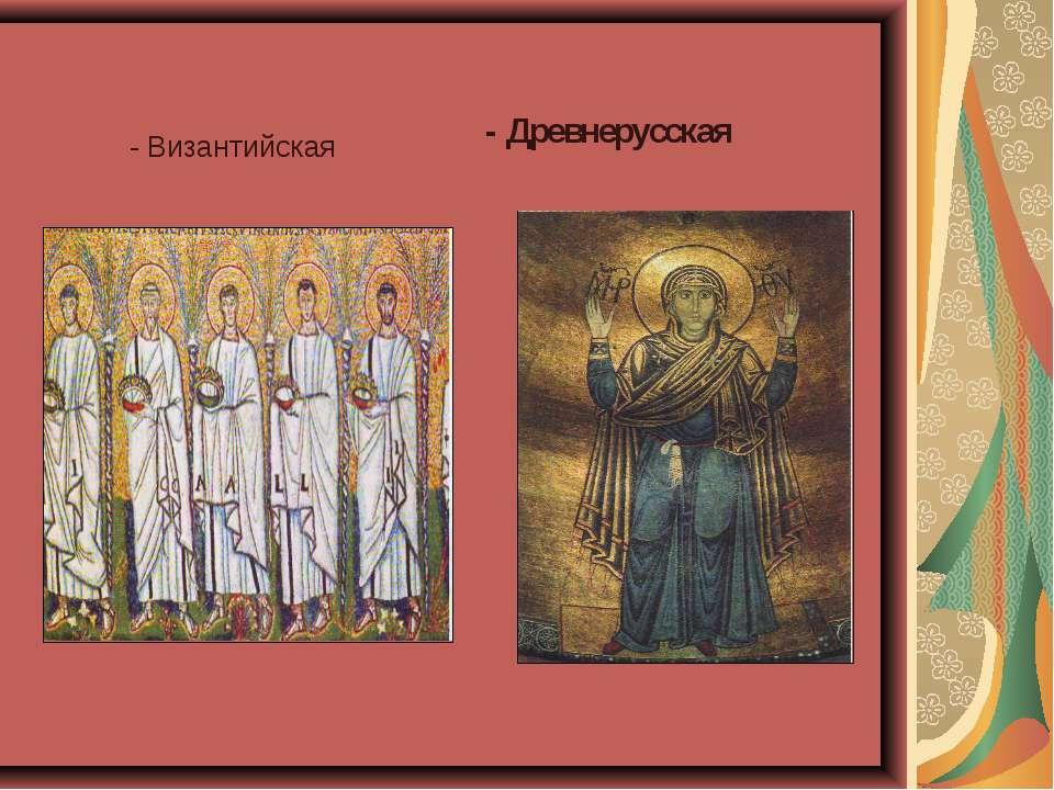 - Древнерусская - Византийская