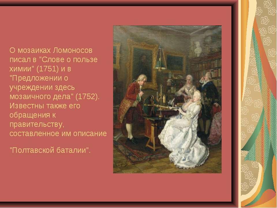 """О мозаиках Ломоносов писал в """"Слове о пользе химии"""" (1751) и в """"Предложении о..."""