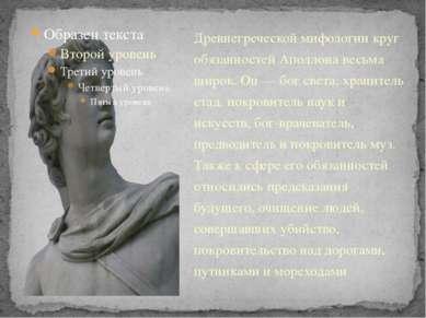 Древнегреческой мифологии круг обязанностей Аполлона весьма широк. Он — бог с...