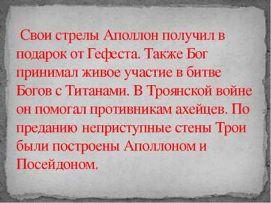 Свои стрелы Аполлон получил в подарок от Гефеста. Также Бог принимал живое уч...