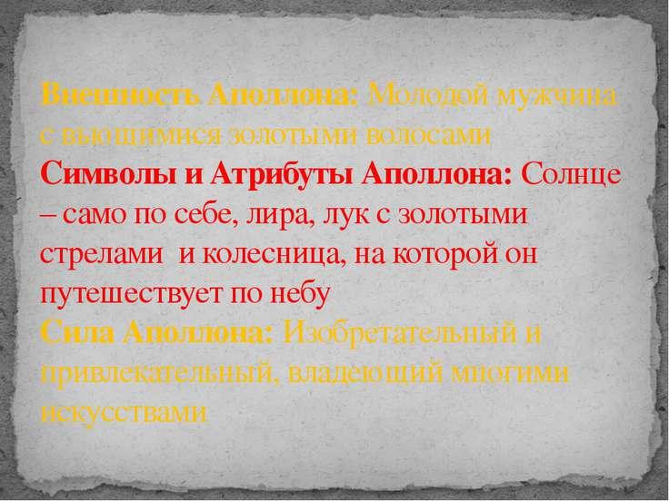 Внешность Аполлона: Молодой мужчина с вьющимися золотыми волосами Символы и А...