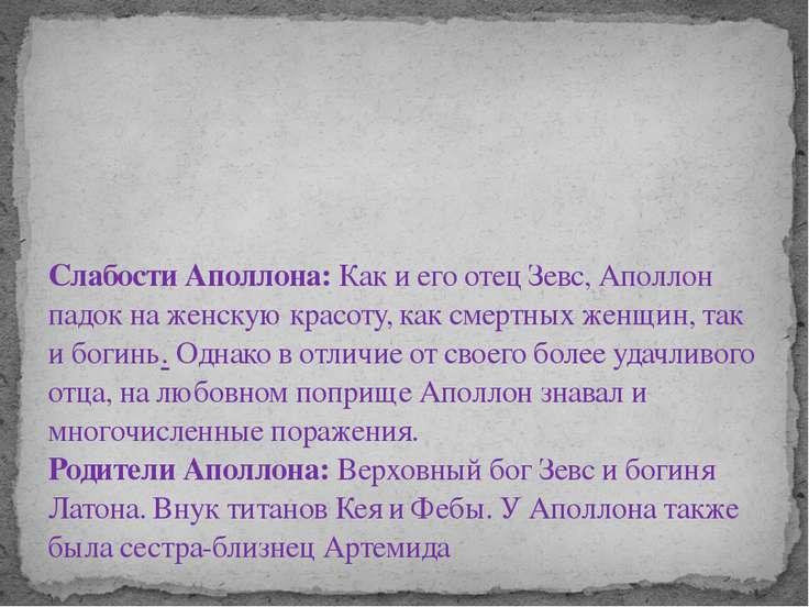 Слабости Аполлона: Как и его отец Зевс, Аполлон падок на женскую красоту, ка...