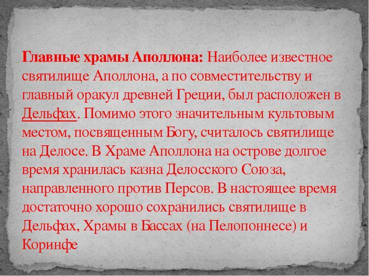 Главные храмы Аполлона: Наиболее известное святилище Аполлона, а по совместит...