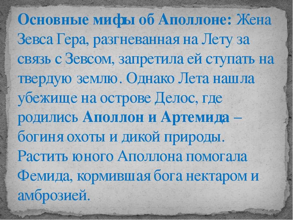 Основные мифы об Аполлоне: Жена Зевса Гера, разгневанная на Лету за связь с З...