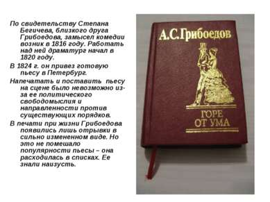 По свидетельству Степана Бегичева, близкого друга Грибоедова, замысел комедии...