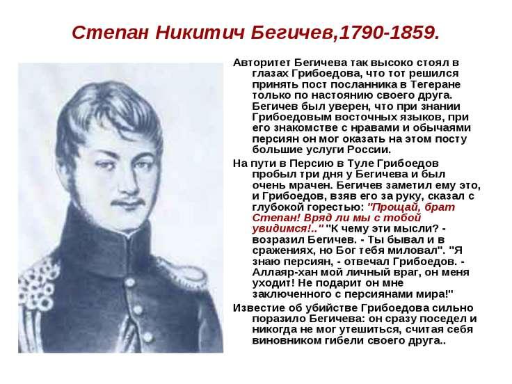 Степан Никитич Бегичев,1790-1859. Авторитет Бегичева так высоко стоял в глаза...