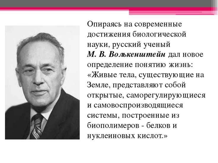Опираясь на современные достижения биологической науки, русский ученый М.В....