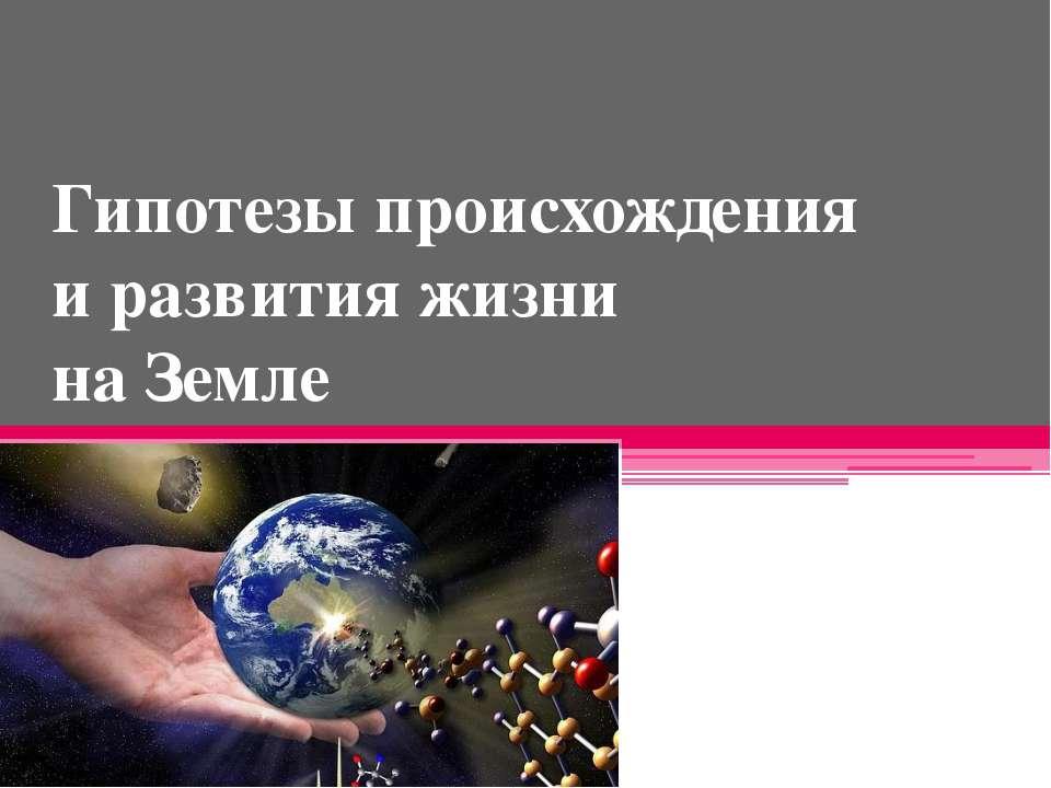 Гипотезы происхождения и развития жизни на Земле