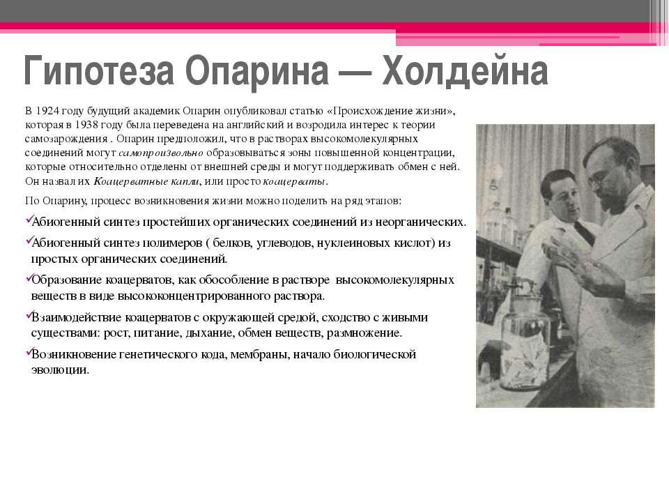 Гипотеза Опарина— Холдейна В 1924 году будущий академик Опарин опубликовал с...