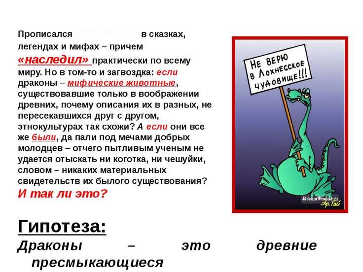 Сходные черты драконов и современных пресмыкающихся Драконы Современныепресмы...