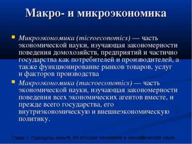 Макро- и микроэкономика Микроэкономика (microeconomics) — часть экономической...