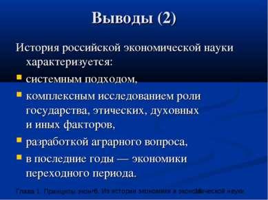 Выводы (2) История российской экономической науки характеризуется: системным ...