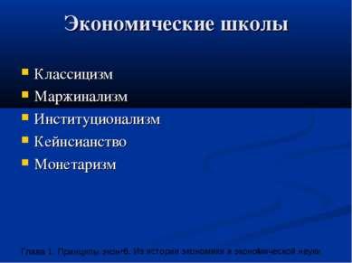 Экономические школы Классицизм Маржинализм Институционализм Кейнсианство Моне...