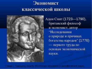 Экономист классической школы Адам Смит (1723—1790), британский философ и экон...