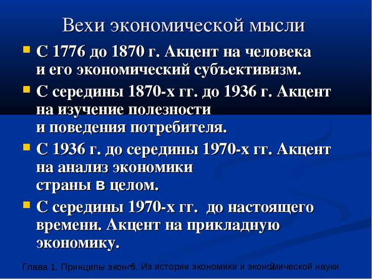 Вехи экономической мысли C 1776 до 1870 г. Акцент на человека и его экономиче...