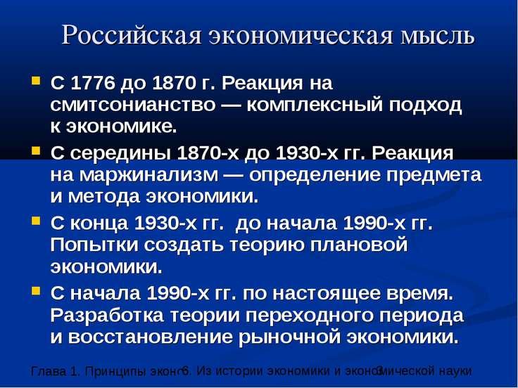 Российская экономическая мысль С 1776 до 1870 г. Реакция на смитсонианство — ...