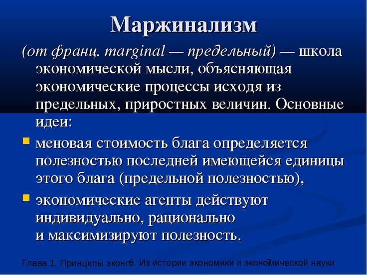 Маржинализм (от франц. marginal — предельный) — школа экономической мысли, об...