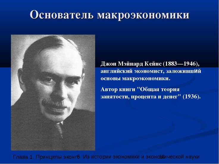 Основатель макроэкономики Джон Мэйнард Кейнс (1883—1946), английский экономис...
