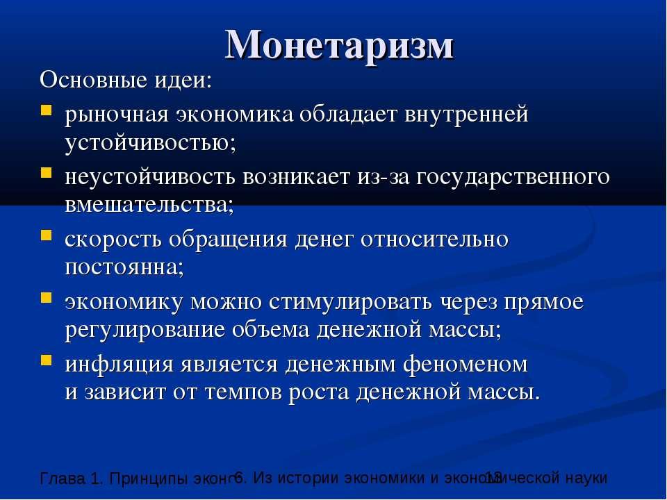 Монетаризм Основные идеи: рыночная экономика обладает внутренней устойчивость...