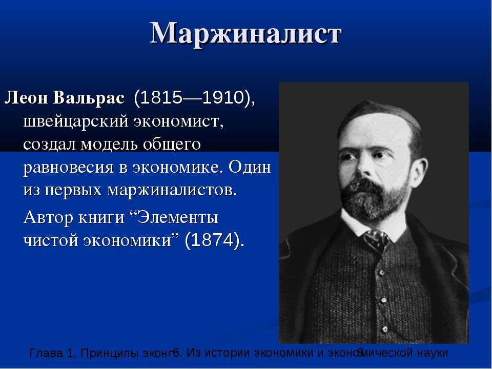 Маржиналист Леон Вальрас (1815—1910), швейцарский экономист, создал модель об...