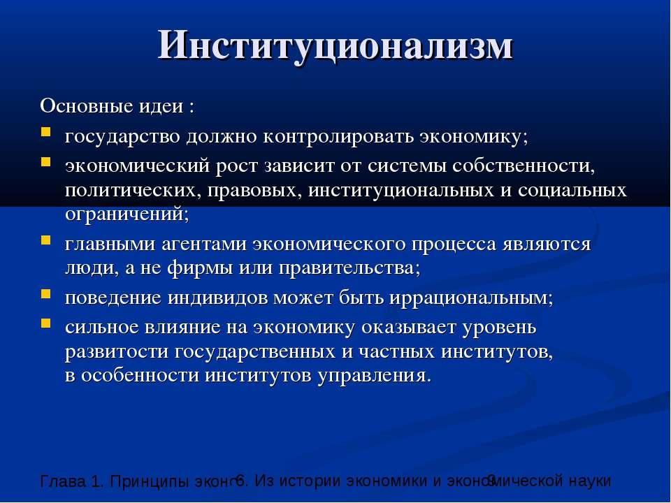 Институционализм Основные идеи : государство должно контролировать экономику;...