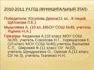 Победители: Юсупова Диана(11 кл. ,9 лицей, Щёлокова Л.Е.) Мышляева А. (10 кл....